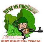 1352467618_krasivie_kartinki_na_23_fevralya_39_449-63