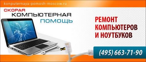 Ремонт компьютеров шоссе Энтузиастов