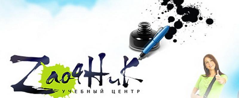 Zao4nik.Ru